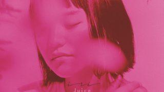 iriの新作アルバム『Juice』は絶対ヤバい。